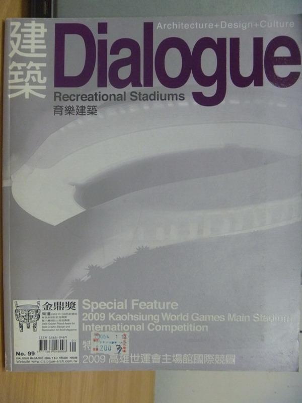 【書寶二手書T2/建築_XDA】建築Dialogue_99期_育樂建築特別報導2009高雄市運會主場館國際競圖等