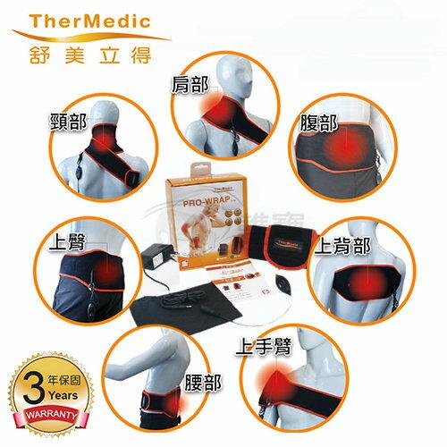 【贈好禮】當日配 舒美立得 簡便型熱敷護具 軀幹專用 PW140L 六合一 遠紅外線熱敷墊