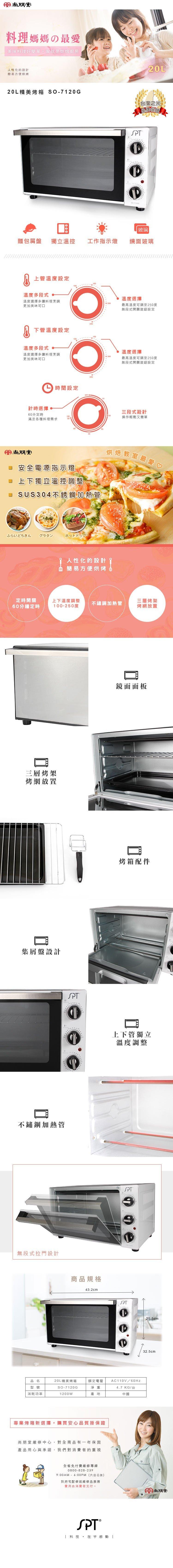 尚朋堂 20L 雙溫控電烤箱SO-7120G