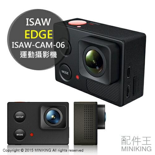 【配件王】免運 公司貨 ISAW EDGE ISAW-CAM-06 高畫質極限運動攝影機 4k 1080p LCD顯示器 鷹眼