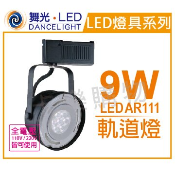 舞光 LED 9W 2700K 黃光 黑色鐵 全電壓 AR111軌道燈  WF430640