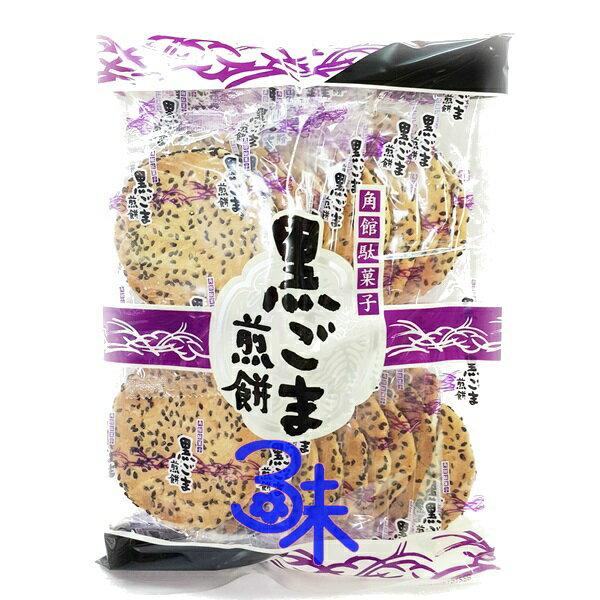 (日本)Yukarido 由卡利 黑胡麻煎餅(黑芝麻煎餅) 1包270g (20枚) 特價135元【4955623006525】
