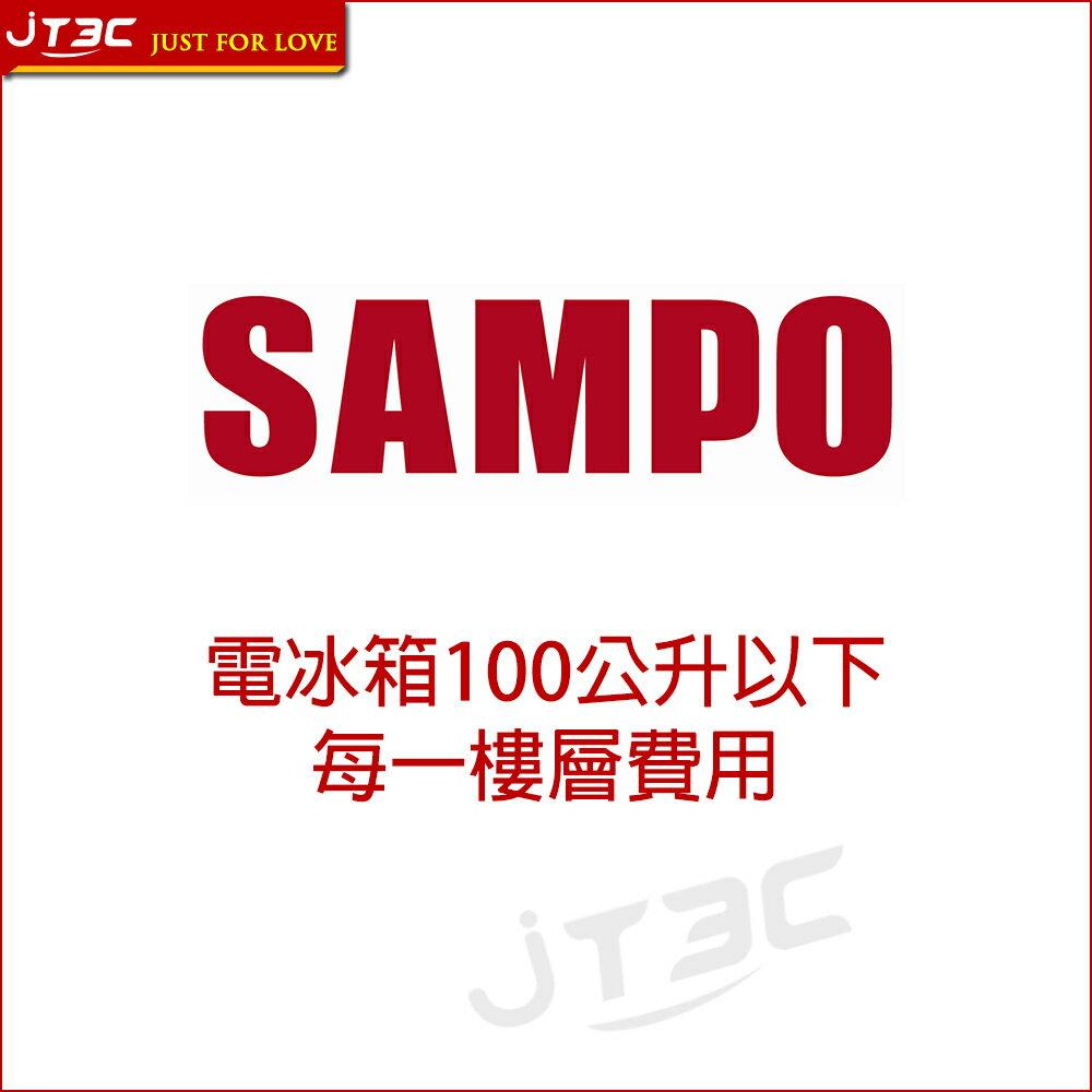 【滿3千15%回饋】SAMPO 聲寶 電冰箱100公升以下 每一樓層費用※回饋最高2000點