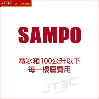 【點數最高 10 倍送】SAMPO 聲寶 電冰箱100公升以下 每一樓層費用