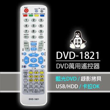 【遙控天王 】DVD-1821  影音光碟機萬用遙控器**本售價為單支價格**