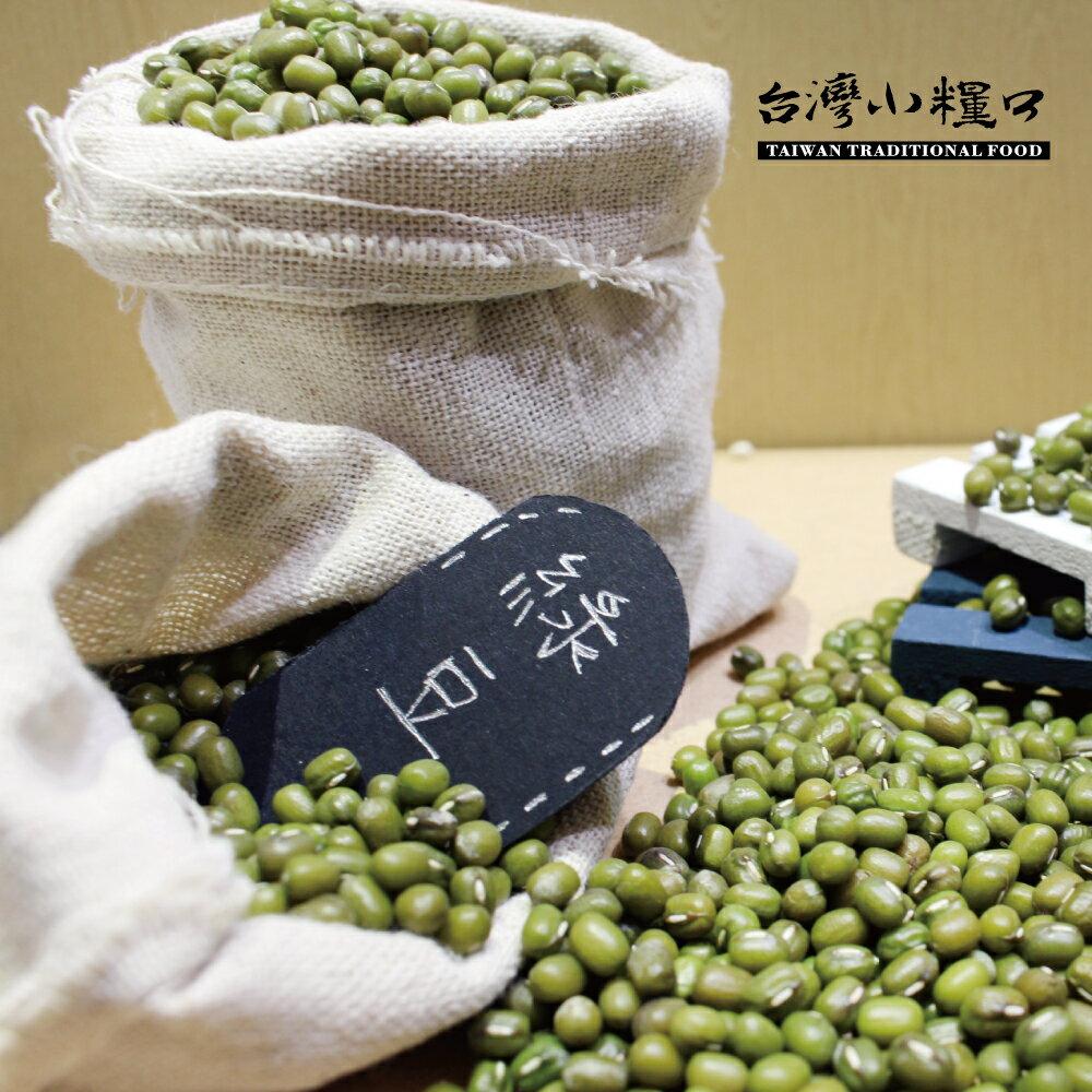 【台灣小糧口】五穀雜糧 ● 綠豆600g - 限時優惠好康折扣