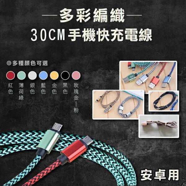 攝彩@多彩編織手機充電線30公分傳輸線安卓線適用安卓手機快充線2AQC2.07色可選30cm
