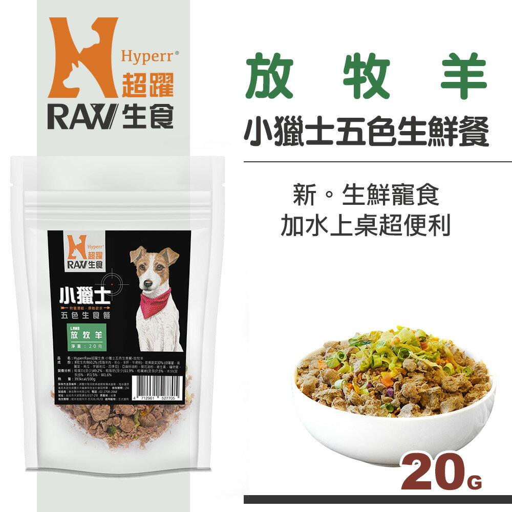 【SofyDOG】HyperrRAW超躍 小獵士五色生鮮餐 放牧羊口味 20克 0