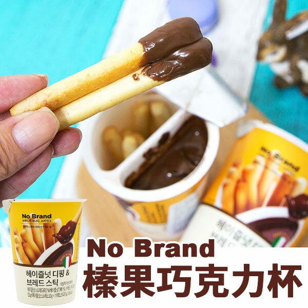韓國 No Brand 榛果巧克力餅乾杯 52g 餅乾 巧克力棒 榛果 巧克力醬 沾醬NO BRAND (現貨特價即期出清)