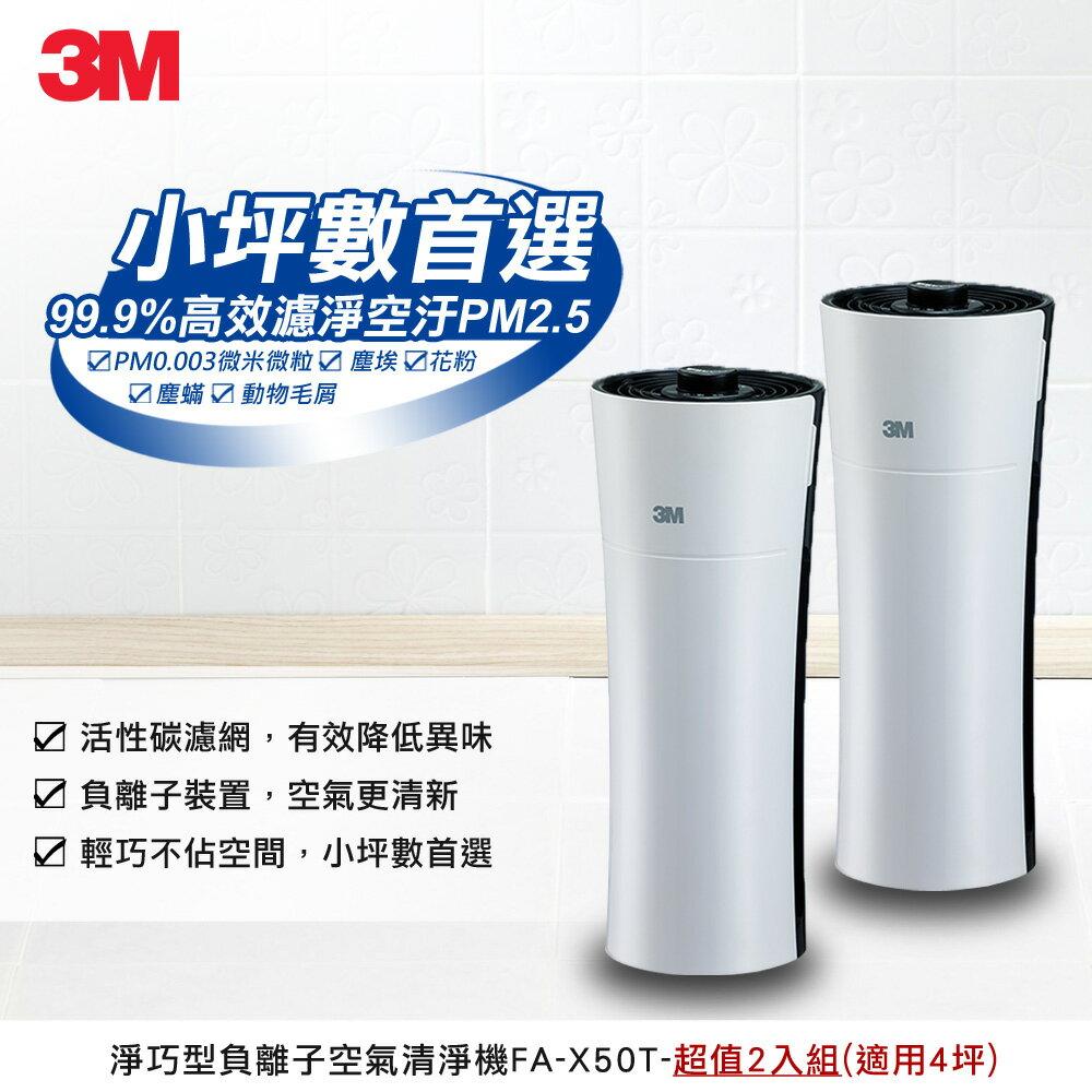 【3M】淨呼吸4坪淨巧型空氣清淨機(超值二入組) 0