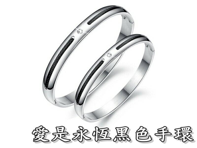 《316小舖》【B159】(優質精鋼手環-愛是永恆黑色手環-單件價 /交換禮物/時尚百搭/情侶手環/百搭配件)