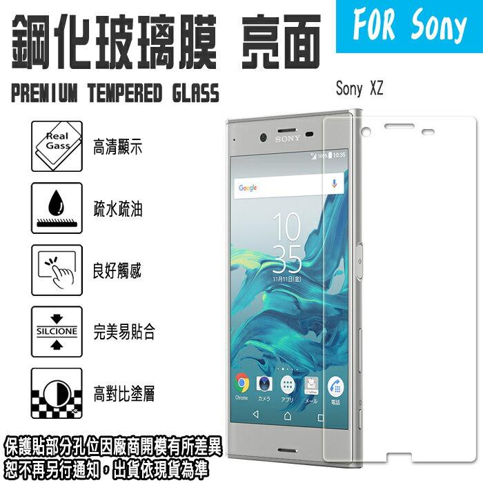 日本旭硝子玻璃 0.3mm-5.2吋 SONY Xperia XZ/XZs/F8332-鋼化玻璃保護貼/螢幕/高清晰/耐刮/抗磨/順暢度高/疏水疏油/TIS購物館