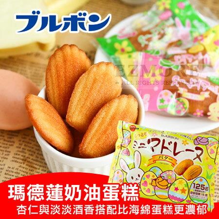 日本限定 BOURBON 北日本 瑪德蓮奶油蛋糕 120g 15入 復活節限定 奶油 蛋糕【N102138】