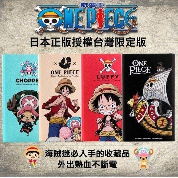 【航海王海賊王】5200series超薄型行動電源BSMI認證台灣製造