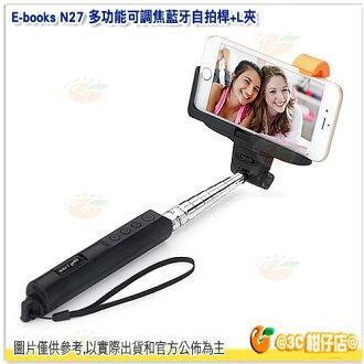 E-books N27 多功能可調焦藍牙自拍桿+L夾 自拍棒 自拍神器 雙擊電源可前後鏡頭快切 待機達100hr 可切換拍照與錄影