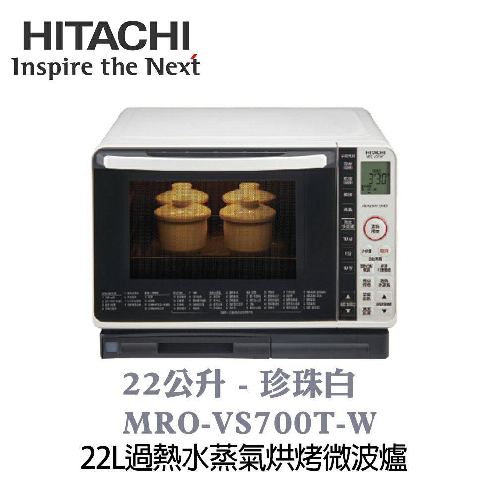 (現貨)【HITACHI 日立】22L 過熱水蒸氣烘烤微波爐 珍珠白 水波爐 MRO-VS700T-W