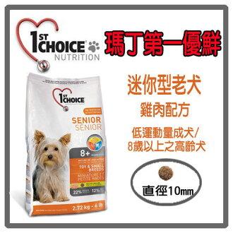 【力奇】瑪丁《迷你型低運動/老犬-低過敏配方》2.72kg-930元(A081L02)