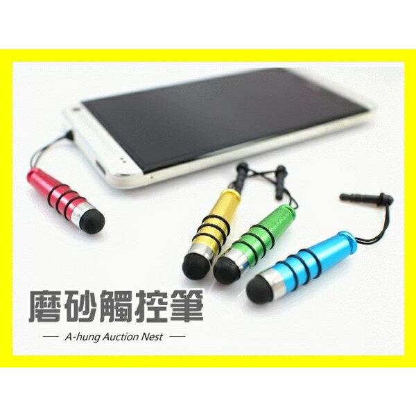 【A-HUGN】時尚質感 金屬磨砂 觸控筆 防塵塞 電容筆 5S 紅米 NOTE M9 M8 Z3 手機 平板 手寫筆