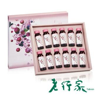 【老行家】珍珠美莓飲禮盒(12瓶裝)