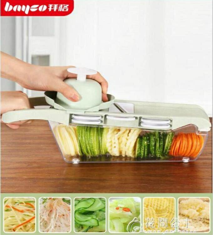切菜器--拜格家用土豆絲切絲器廚房用品多功能切菜擦刨絲水果切片切菜神器 聖誕節禮物