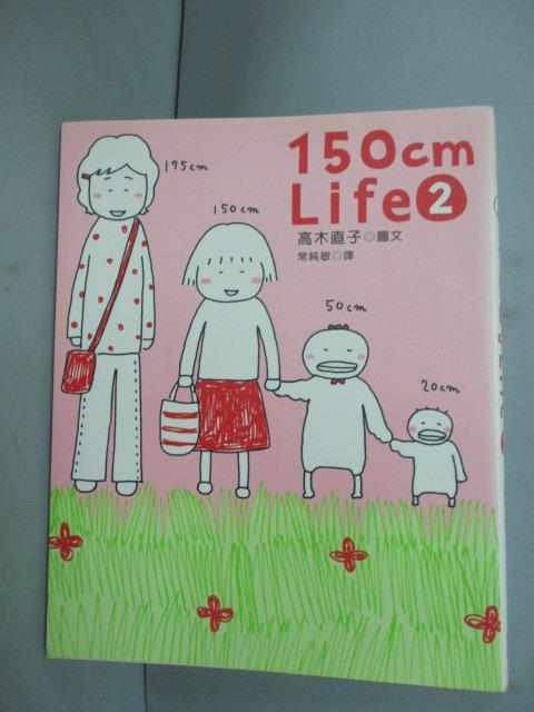 ~書寶 書T1/繪本_GLU~150cm Life 2_高木直子 常純敏