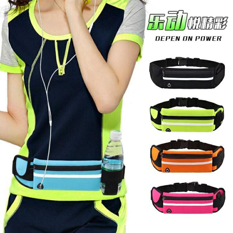防水腰包手機騎行包運動腰包水壺腰包防盜多功能腰包健身貼身跑步