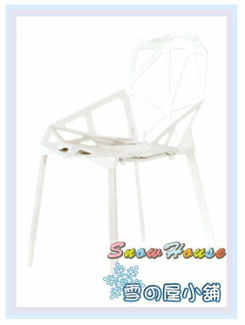 ╭☆雪之屋居家生活館☆╯AA611-05 8058造型椅(白色)/幾何椅/餐椅/休閒椅/洞洞椅/會客椅/簍空椅/吧檯椅