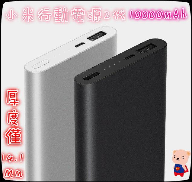 原廠公司貨 小米行動電源2代10000 小米 充電器 USB 快充 手機 平板