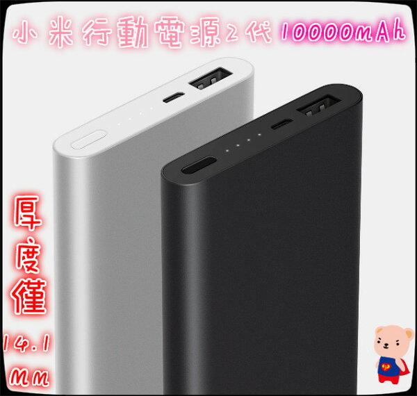 原廠公司貨小米行動電源2代10000小米充電器USB快充手機平板