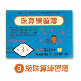 珠友 6037 三級珠算練習簿 B冊