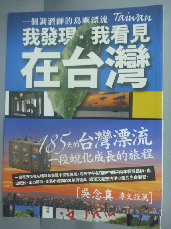 【書寶二手書T1/旅遊_WGQ】我發現.我看見.在台灣:一個調酒師的島嶼漂流_張又穎