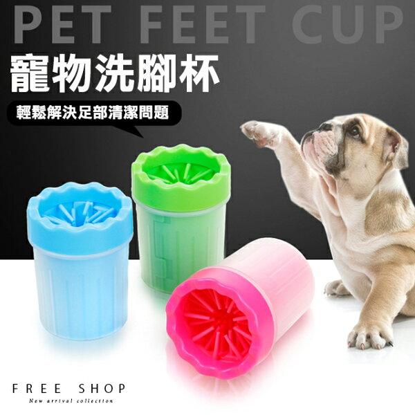 FreeShop毛寶貝洗腳器狗狗洗腳器柔軟材質寵物清潔洗腳杯按摩犬貓狗狗貓咪外出洗腳刷【QCCCP1075】