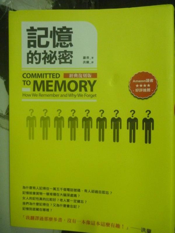 【書寶二手書T9/養生_IQB】記憶的祕密(經典復刻版)_羅普