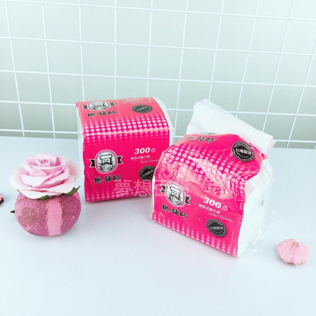 總舖師衛生紙 300抽*30包入 中型包裝 飯店 餐廳 KTV 平板衛生紙 廁紙 婦幼 嬰兒 家庭 批發 (夢想百貨)