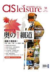 飛鳥旅遊雜誌9.10月2017第38期