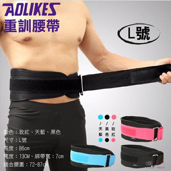 攝彩:攝彩@Aolikes重訓腰帶L號可調節護腰舉重深蹲網面透氣使用方便魔鬼氈健身支撐護腰神器工作運動束腰