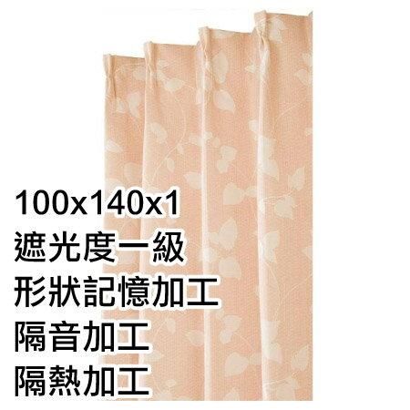 隔熱隔音窗簾 FACILE OR 100X140X1