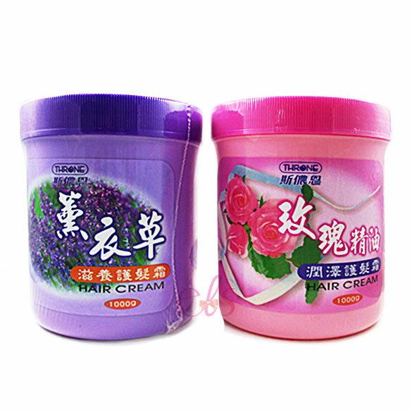 斯儂恩 護髮霜 玫瑰精油/薰衣草 1000g 兩款供選 ☆艾莉莎ELS☆