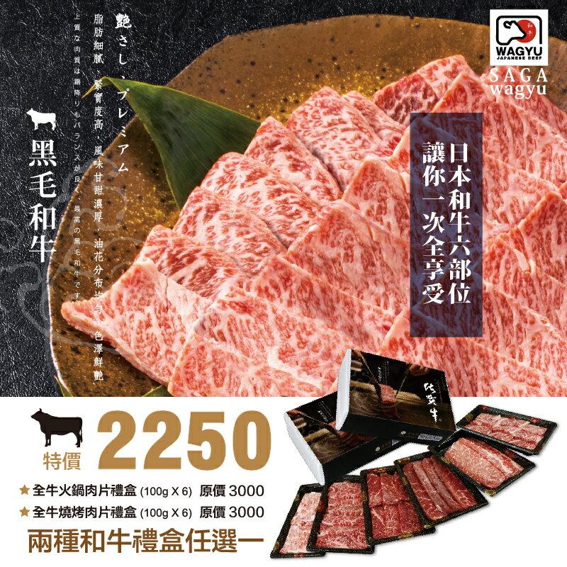 日本和牛6部位燒烤(100g x6 )