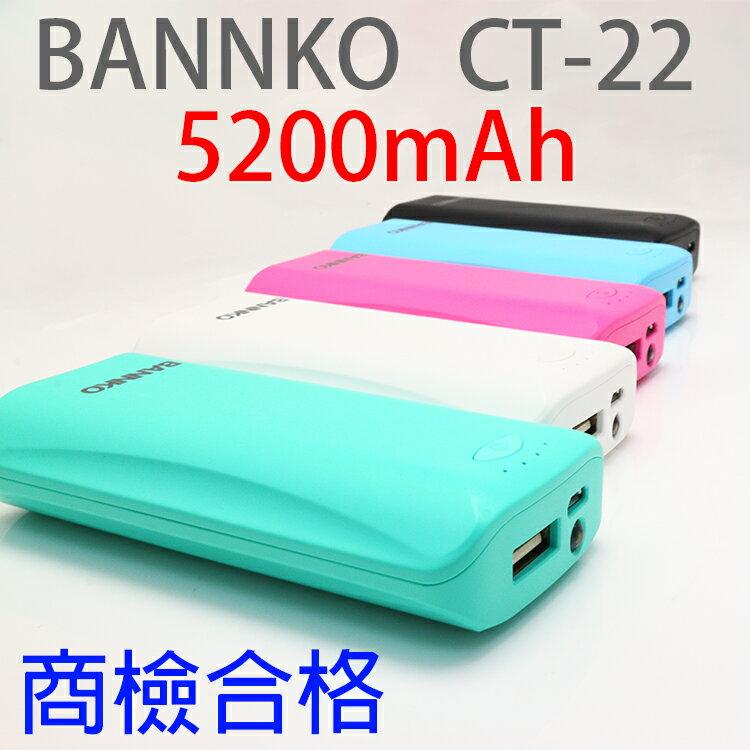 ~5200mAh~BANNKO CT~22 行動電源 通過驗證 移動電源 備用電池 LED
