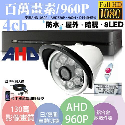 台南監視器/百萬畫素1080P主機 AHD/套裝DIY/4ch監視器/130萬攝影機960P*1支 台灣製造