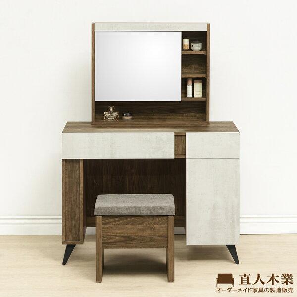 【日本直人木業】TINO清水模風格100CM化妝桌椅
