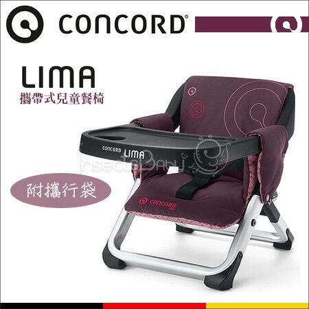 +蟲寶寶+ 【德國CONCORD】輕巧方便,收合快速,椅套可拆洗!LIMA可拆攜帶式兒童餐椅-紫色(附攜行袋)