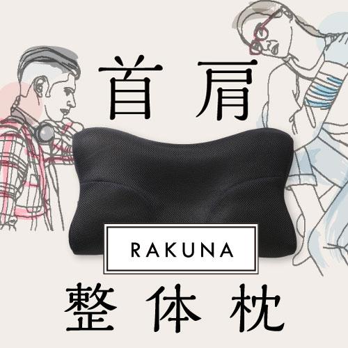 日本必買免運代購-日本樂天熱銷枕-日本RAKUNA整體枕紓壓好眠枕az-443_02。共3色日本直送日本樂天
