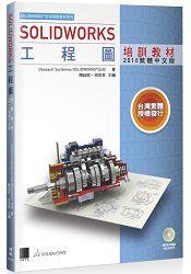 SOLIDWORKS工程圖培訓教材<2016繁體中文版>