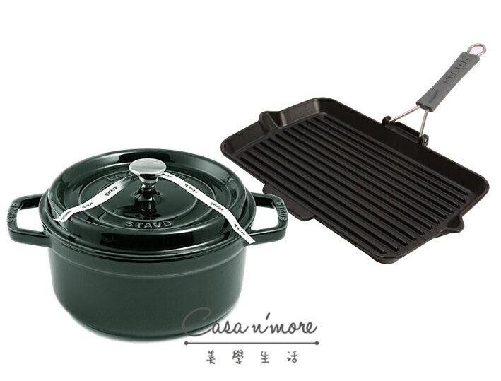 Staub圓形鑄鐵鍋 羅勒綠 22cm + Staub 折疊式長方形烤盤 黑色 把手可拆