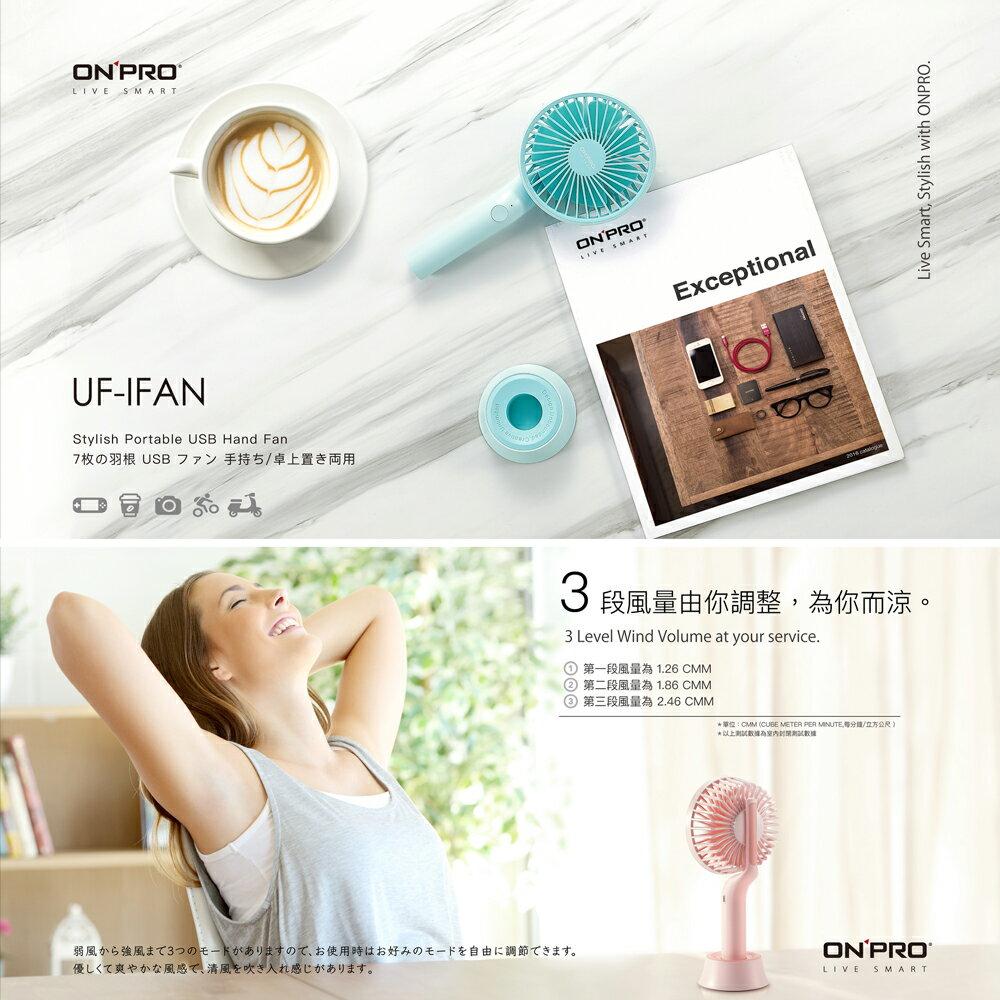 ONPRO UF-IFAN 風扇 無線涼風扇 USB充電 3段安靜風力 桌扇 隨行手風扇