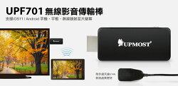 登昌恆 UPMOST UPF701 無線影音傳輸棒【迪特軍】