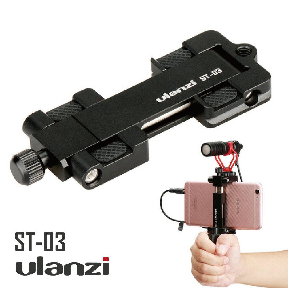 24H免運秒寄 Ulanzi ST-03 可折疊金屬手機夾 鋁合金 手機座 熱靴 for GOPRO【3C小籠包】