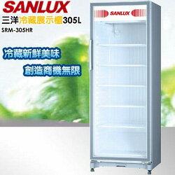 【台灣三洋 SANLUX】SRM-305HR 305L 冷藏櫃